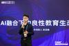 掌门一对一吴佳峻露脸GMIC大会,叙述AI交融下的良性教育生态