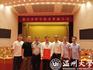 溫州大學喜獲2020年度浙江省科學技術獎一等獎 5項成果獲獎創歷史新高