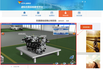 虚拟仿真实验教学平台