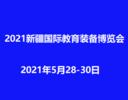 2021新疆国际教育装备博览会<span>2021年5月28-30日</span>