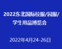 2022东北国际校服/园服/学生用品博览会<span>2022年4月24-26日</span>