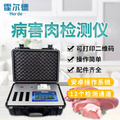 肉类食品检测仪器