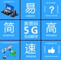 Optoma奥图码5G互动教学解决方案来袭