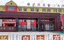 三门峡市卢氏县第二小学:推进创客教育校园建设