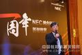 俯仰一载辉煌,鸿合与NEC共庆携手一周年