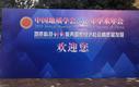 欧美大地助力中国地质学会2019年学术年会