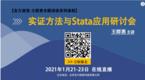 2021免費在線課程,解鎖Stata新技巧與學習小竅門