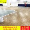 籃球球館梧州運動塑膠地板廠家木紋PVC膠地板現貨價格