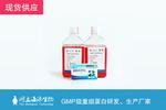 NK细胞体外扩增试剂盒_NK细胞培养试剂盒_同立海源生物