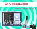 HXD-5C型炉前铁水分析仪