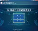 GZC機器人示教編程仿具軟件