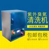 冪方Prtronic 紫外臭氧清洗機 UV光清洗機 國產表面處理工業實驗室用設備 EUVC-1 清洗/消毒設備