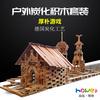 幼兒園碳化積木兒童戶外建構區玩具