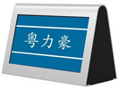 触控式双面智能电子桌牌