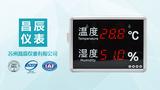 苏州昌辰 CH-LD大屏显示器