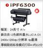 佳能繪圖儀IPF6300