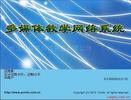 广州远志多媒体教学网V9.0  3D版