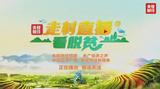 中央电视台财经频道《走村直播看脱贫》-走进宏康