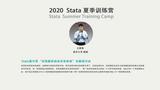2020 Stata夏季训练营顺利闭幕!
