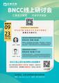 9.23号BNCC线上研讨会准时开播!!!