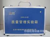 北京中鼎信源新产品发布——质量管理试验箱ZDFQ-01型
