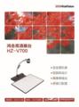別具一格的趣味課堂:鴻合高清展臺V700助力課堂智慧升級