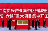 """文香智能教育装备产业园建设开启""""加速度"""""""