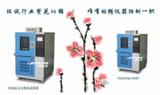 上海林频高低温试验箱价格 十一价格优惠