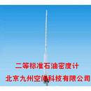 供应北京九州二等标准石油密度计/型号:JZ-SY05