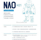 法国原装进口智能 Aldebaran-NAO