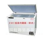 2-8℃疫苗冷藏箱(卧式)