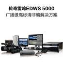 传奇雷鸣系列 EDWS5000 全接口高清时代编辑工作站  非线性编辑系统  高清视频工作站