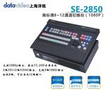 洋铭SE-2850高标清8~12通道切换台(1080P)