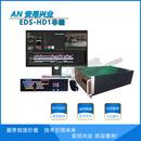 安尼兴业EDS-HD1非编系统非编视频编辑非编工作站EDIUS非编