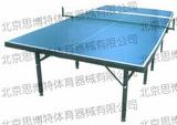 普通乒乓球台-1