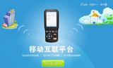国泰安移动互联校企合作管理平台
