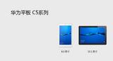 華為C5行業定制平板-信息化教育首選