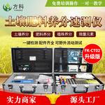 方科土壤養分速測儀_土壤養分速測儀FK-CT02_土壤養分速測儀