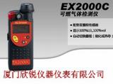 EX2000C法國奧德姆OLDHAM可燃氣體檢測儀EX2000C