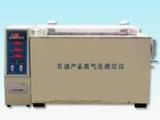 石油產品蒸汽壓測定儀/蒸氣飽和壓力測試儀