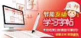 """""""汉神""""智能互动学习字帖"""
