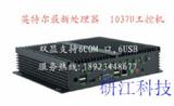 深圳研江全铝合金结构,无风扇全封闭设计低耗高性能工控机