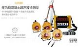 多功能混凝土超声波检测仪  产品货号: wi111612