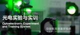 激光声光锁模和腔内选频综合实验平台