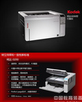 柯达i3250 型扫描仪