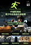 VR科普安全教育产品,地震、消防逃生