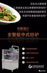 专业生产餐厅炒菜机器人厂家