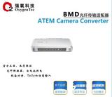 BMD强养ATEM Camera Converter转换器光纤传输系统