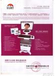 FZY-III型婦科診斷治療儀快速懷孕技巧石家莊華眾醫療三通鏈接管