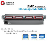 BMD强养Blackmagic MultiDock雷电磁盘阵列多功能硬盘坞